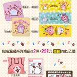 台湾FamilyMart