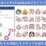 Facebook_Sticker_JP