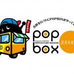吉祥寺POPBOX