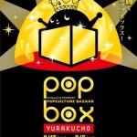 有楽町POPBOX