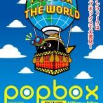 渋谷_POPBOX