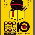 20170421 渋谷
